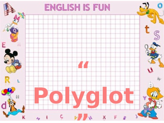 """ Polyglot"""