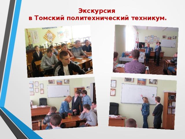 Экскурсия  в Томский политехнический техникум.