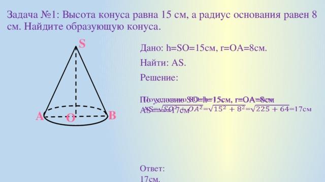 Решение задач по геометрии по теме конус алгебра логики примеры решения высказываний и задачи