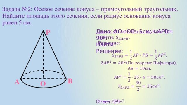 Презентация решение задач на площадь конуса олимпиады по решению задач по биологии