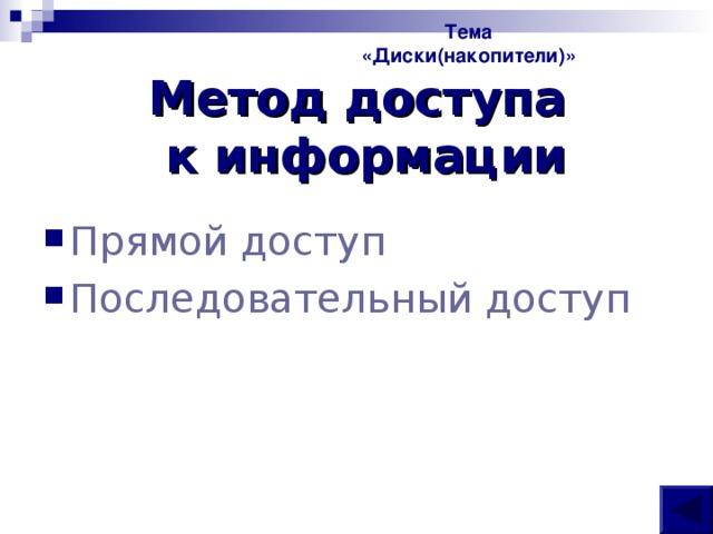 Тема «Диски(накопители)» Метод доступа  к информации