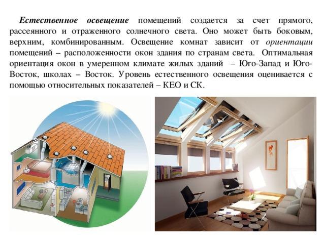 Отделка жилых помещений реферат 1088