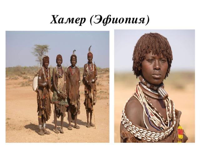 Хамер (Эфиопия)