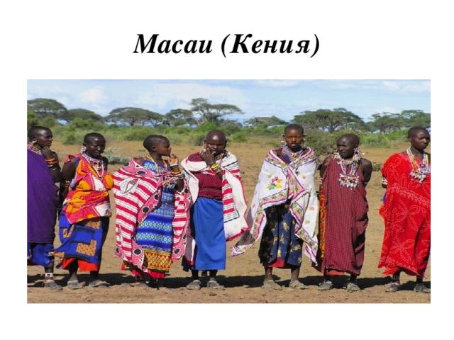 Масаи (Кения)