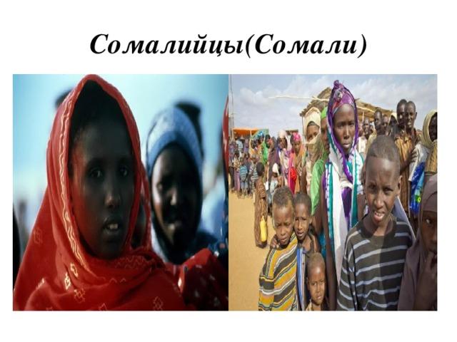 Сомалийцы(Сомали)