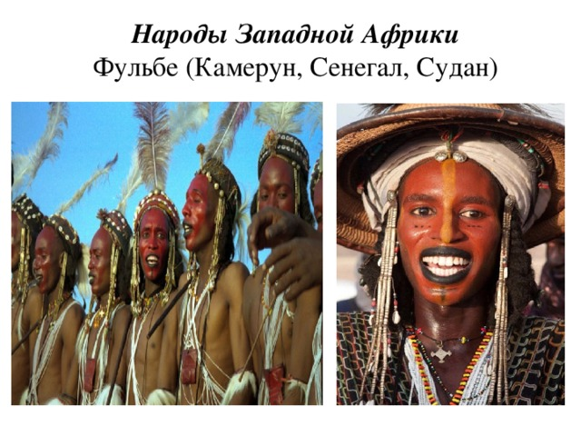 Народы Западной Африки  Фульбе (Камерун, Сенегал, Судан)