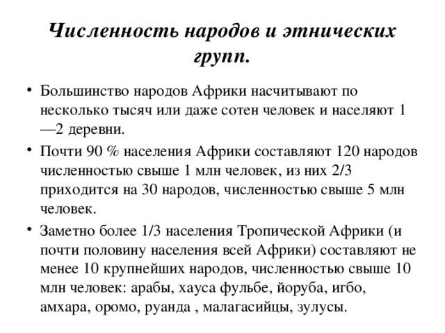 Численность народов и этнических групп.