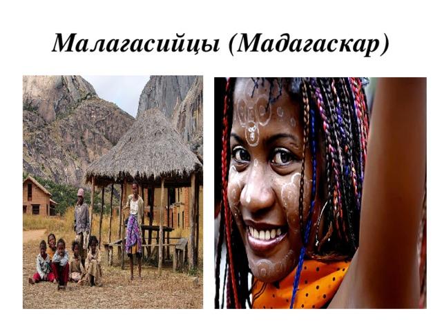 Малагасийцы (Мадагаскар)