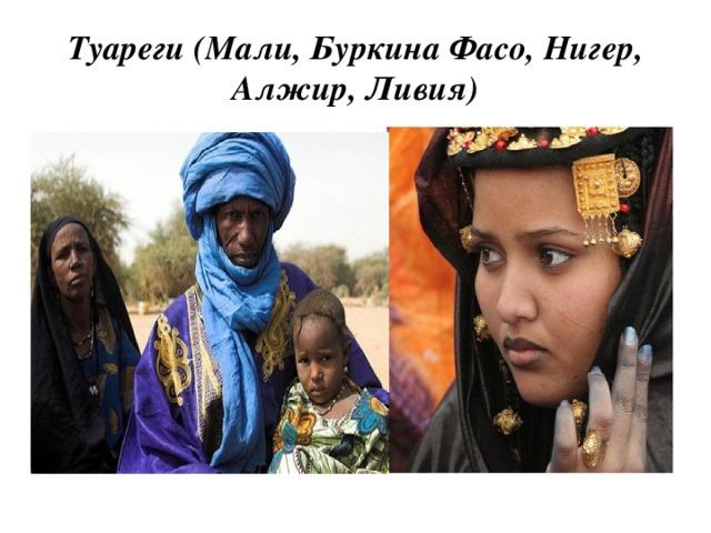 Туареги (Мали, Буркина Фасо, Нигер, Алжир, Ливия)