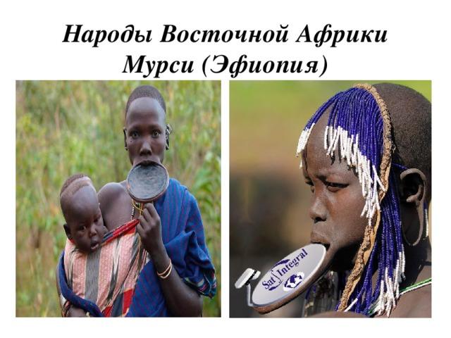 Народы Восточной Африки  Мурси (Эфиопия)