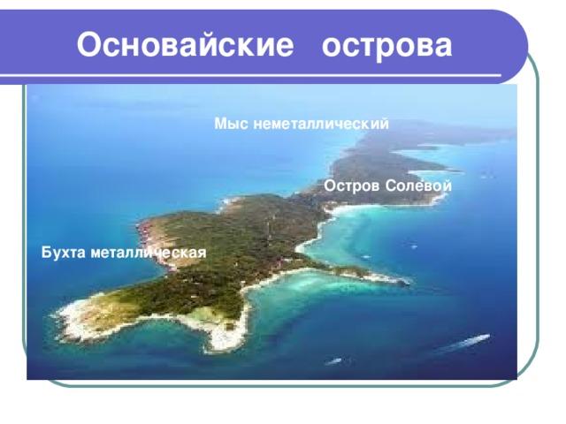 Основайские острова Мыс неметаллический Остров Солевой Бухта металлическая