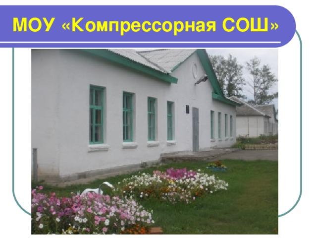 МОУ «Компрессорная СОШ»