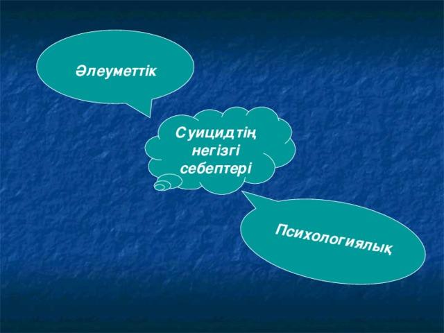 Психологиялық  Әлеуметтік Суицидтің негізгі себептері