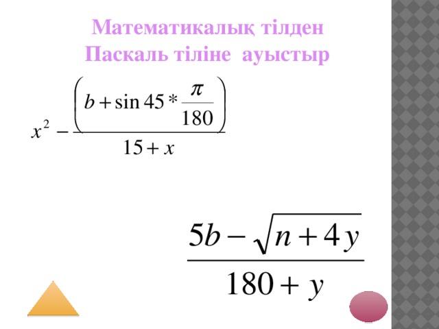 Математикалық тілден Паскаль тіліне ауыстыр