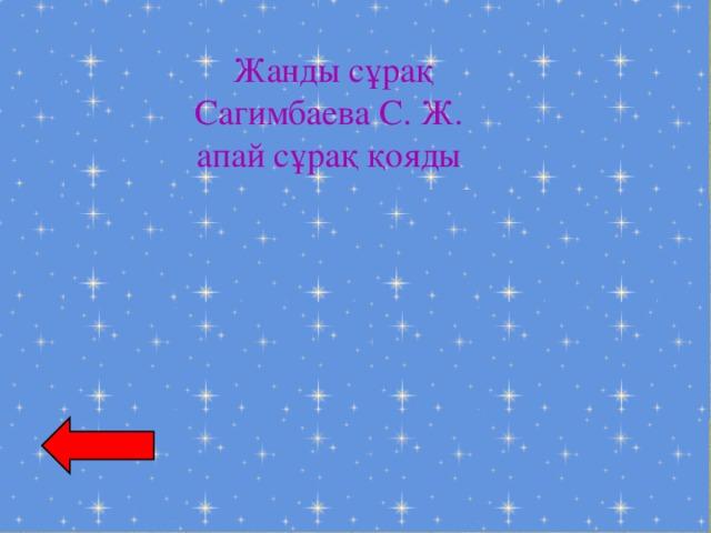 Жанды сұрақ Сагимбаева С. Ж. апай сұрақ қояды