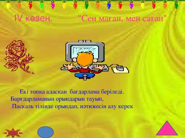 ІV кезең.