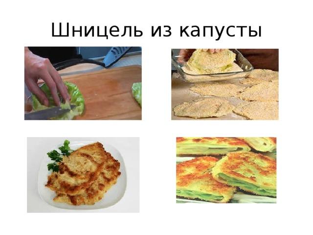Шницель капустный диета 9