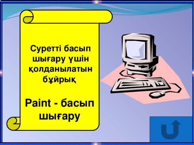 Суретті басып шығару үшін қолданылатын бұйрық Paint - басып шығару