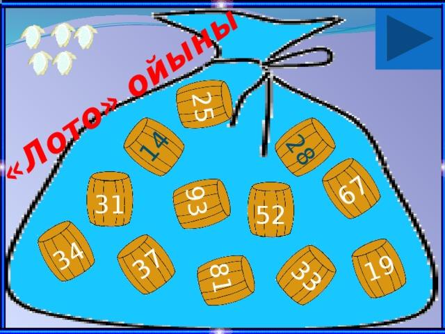 14 93 19 25 67 33 37 «Лото» ойыны 34 28 81 31 52