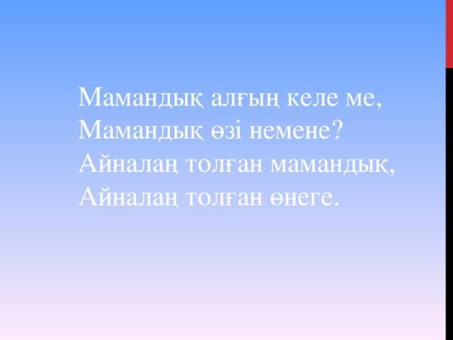 Мамандық алғың келе ме, Мамандық өзі немене? Айналаң толған мамандық, Айналаң толған өнеге.