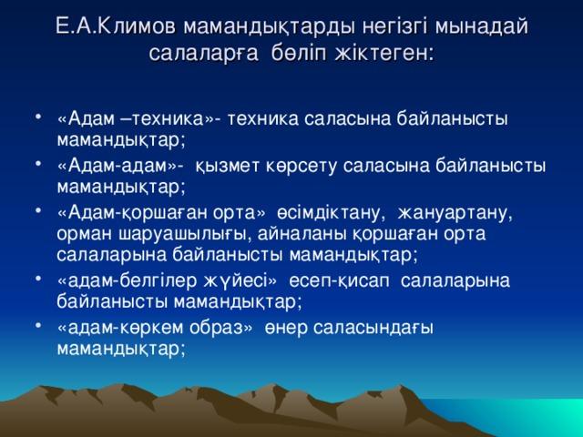 Е.А.Климов мамандықтарды негізгі мынадай салаларға бөліп жіктеген: