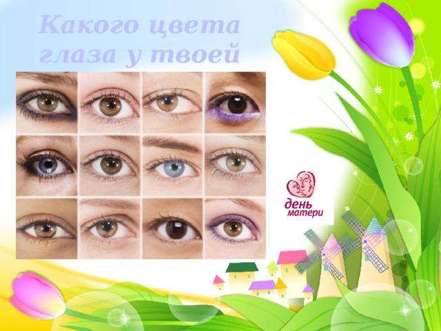 Какого цвета глаза у твоей мамы ?