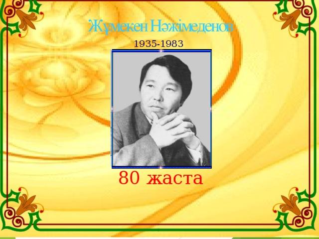 Жұмекен Нәжімеденов 1935-1983 80 жаста