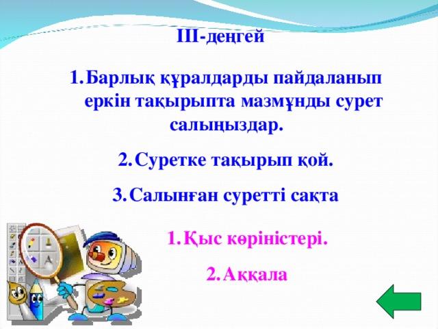 ІІІ-деңгей