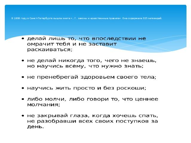 В 1808 году в Санкт-Петербурге вышла книга «…?.. законы и нравственные правила». Она содержала 325 заповедей.