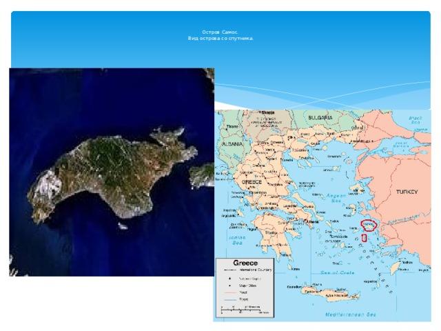 Остров Самос.  Вид острова со спутника.