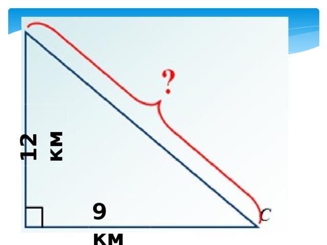 12 км 9 км