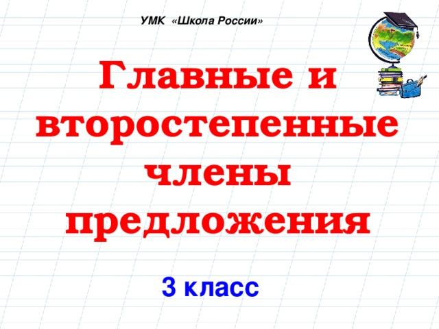 УМК «Школа России»  Главные и второстепенные члены предложения 3 класс