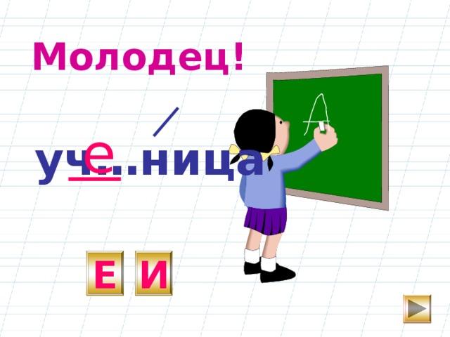 Молодец! е уч…ница Е И