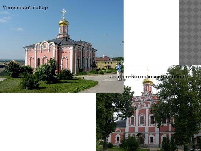 Успенский собор Иоанно-Богословский собор  Иоанно-Богословский собор