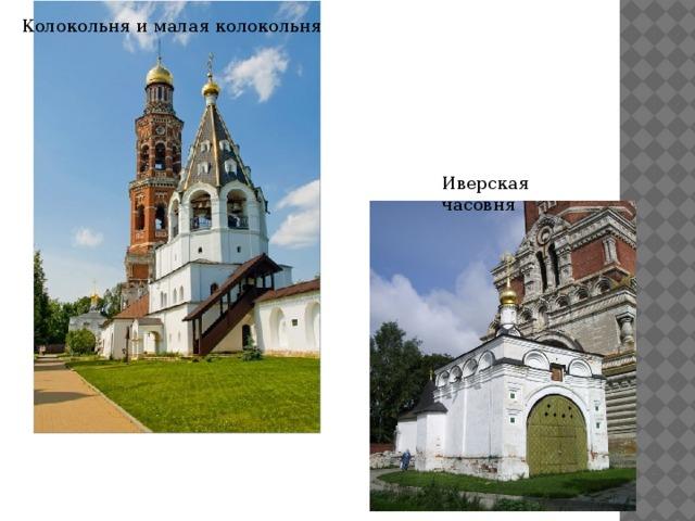 Колокольня и малая колокольня Иверская часовня