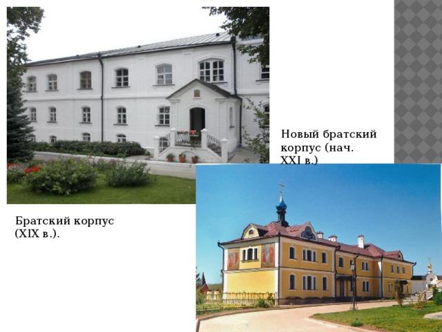 Новый братский корпус (нач. XXIв.) Братский корпус (XIXв.).