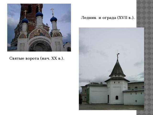 Ледник и ограда (XVIIв.). Святые ворота (нач. XXв.).