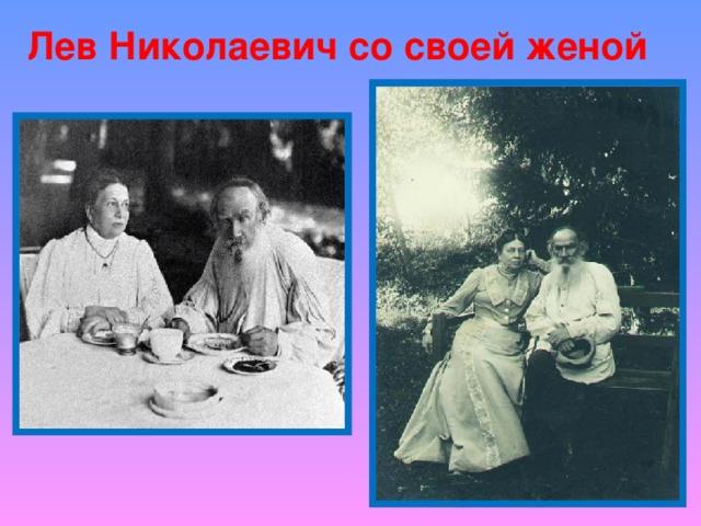 Лев Николаевич со своей женой