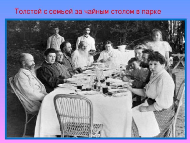 Толстой с семьей за чайным столом в парке