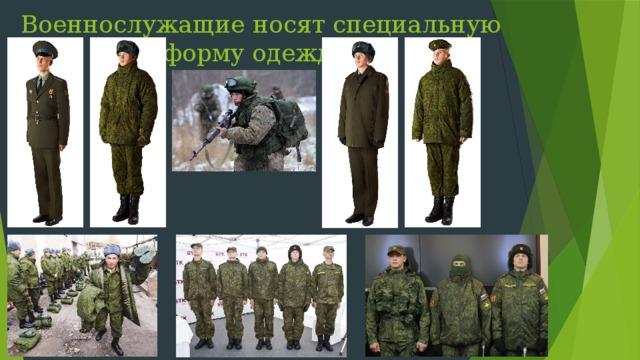 Военнослужащие носят специальную форму одежды.