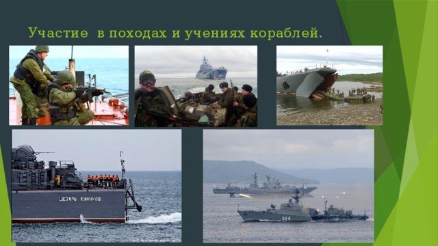 Участие в походах и учениях кораблей.