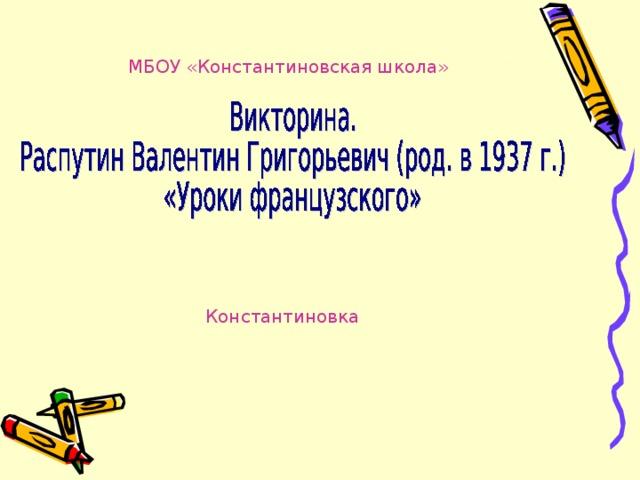 МБОУ «Константиновская школа» Константиновка