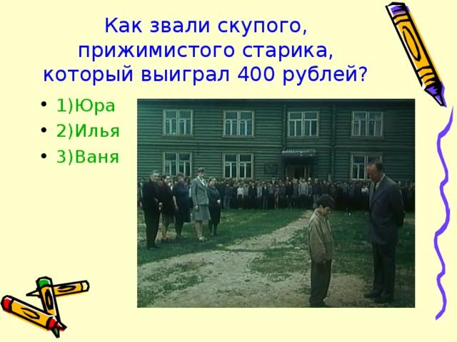 Как звали скупого, прижимистого старика, который выиграл 400 рублей?