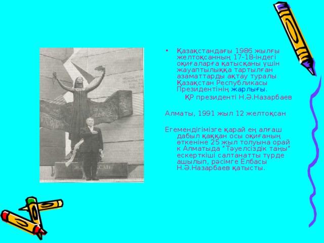 Қазақстандағы 1986 жылғы желтоқсанның 17-18-індегі оқиғаларға қатысқаны үшін жауаптылыққа тартылған азаматтарды ақтау туралы Қазақстан Республикасы Президентінің жарлығы.