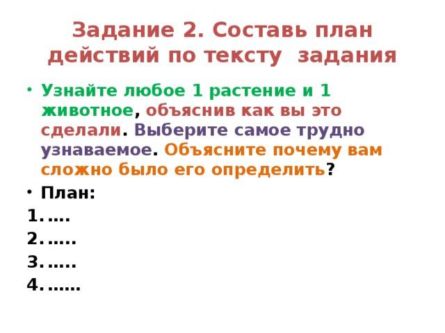 Задание 2. Составь план действий по тексту задания