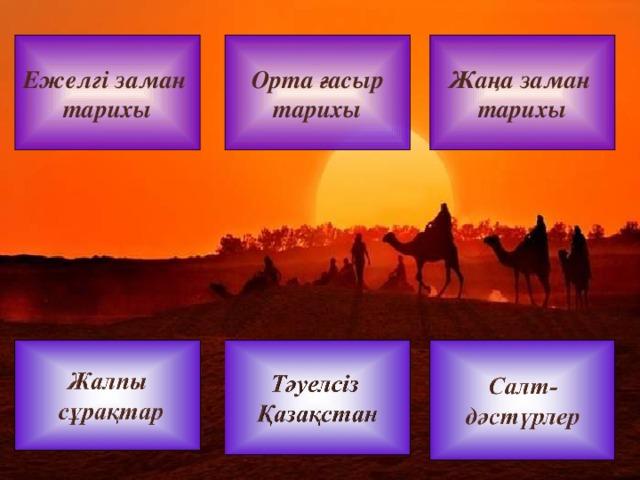 Ежелгі заман тарихы  Орта ғасыр тарихы  Жаңа заман тарихы