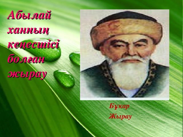 Абылай ханның кеңесшісі болған жырау Бұқар Жырау