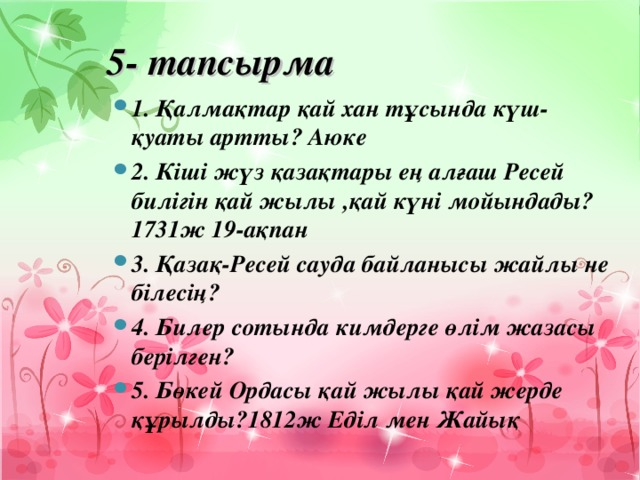 5- тапсырма