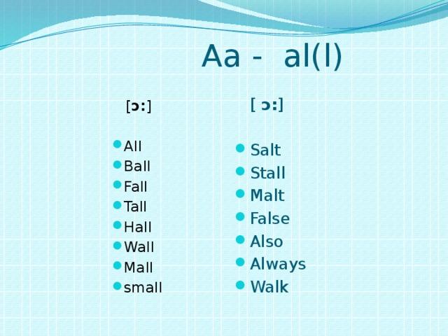Aa - al(l)  [ ɔ: ]  [ ɔ: ]