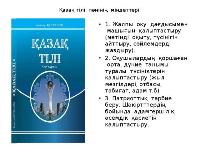 Қазақ тілі пәнінің міндеттері: